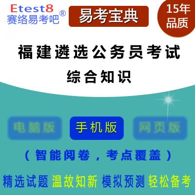 2021年福建公开遴选公务员考试(综合知识)易考宝典手机版