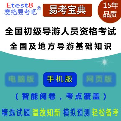 2021年全国初级导游人员资格考试(全国导游基础知识、地方导游基础知识)易考宝典手机版