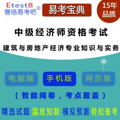 2021年中级经济师资格考试(建筑与房地产经济专业知识与实务)易考宝典手机版