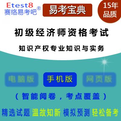 2021年初级经济师资格考试(知识产权专业知识与实务)易考宝典手机版