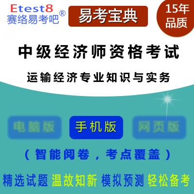 2021年中级经济师资格考试(运输经济专业知识与实务)易考宝典手机版