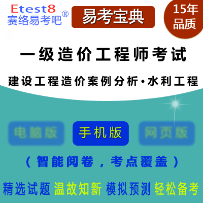 2021年一级造价工程师职业资格考试(建设工程造价案例分析・水利工程)易考宝典手机版