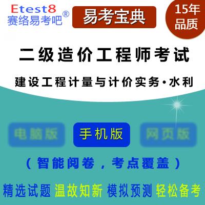 2021年二级造价工程师职业资格考试(建设工程计量与计价实务・水利工程)易考宝典手机版