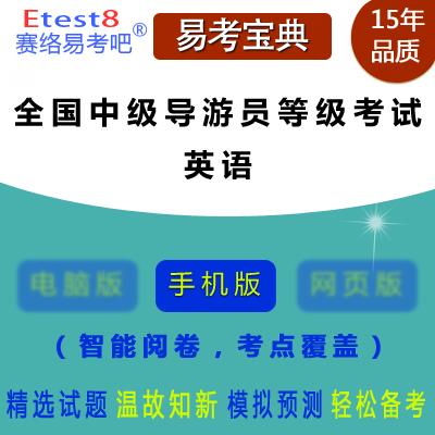 2021年全国中级导游等级考试(英语)易考宝典手机版