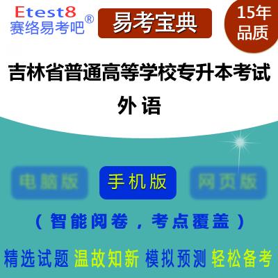 2021年吉林省普通高等学校专升本考试(外语)易考宝典手机版