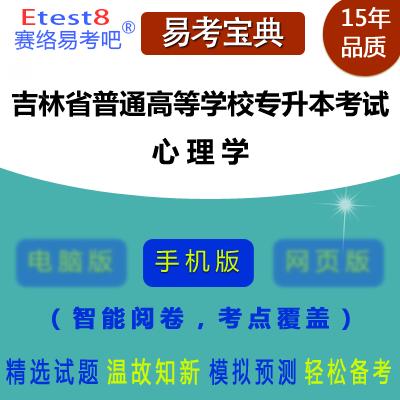 2021年吉林省普通高等学校专升本考试(心理学)易考宝典手机版