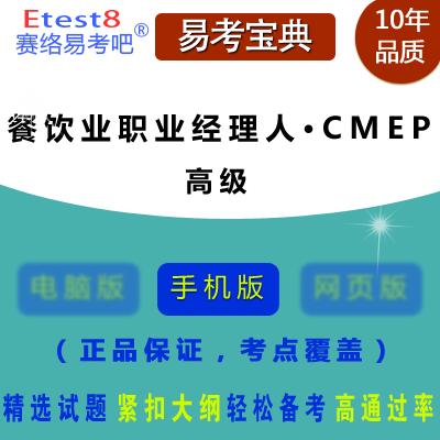 2021年中国餐饮业职业经理人(CMEP)高级资格证书考试易考宝典手机版