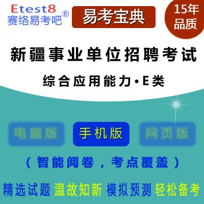 2021年新疆事业单位招聘考试(综合应用能力・E类)易考宝典手机版