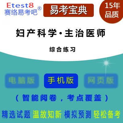 2021年卫生职称考试(妇产科学・主治医师-综合练习)易考宝典手机版