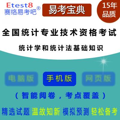 2021年统计专业技术初级资格考试(统计学和统计法基础知识)易考宝典手机版