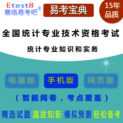 2021年统计专业技术初级资格考试(统计专业知识和实务)易考宝典手机版