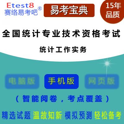 2021年统计专业技术中级资格考试(统计工作实务)易考宝典手机版