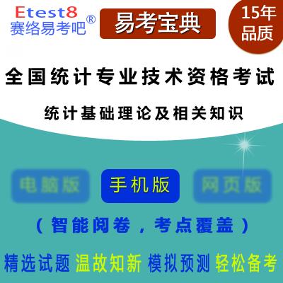 2021年统计专业技术中级资格考试(统计基础理论及相关知识)易考宝典手机版
