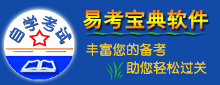 2020年(nian)自考�o(fu)�дn(ke)程<FONT color=#FF0000>八su)塾�Ihui) ���笾校�</FONT>