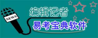 2020年(nian)���者考�(shi)易考��(bao)典�件