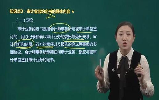 2021年注册会计师-财菁逆袭计划 (单科)