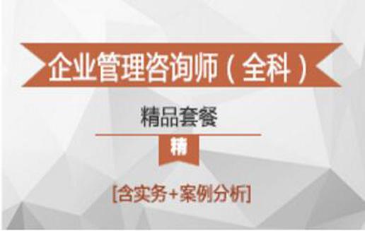 2021企业管理咨询师-[精品套餐](全科)