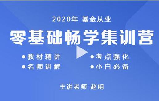 20年基金从业-零基础畅学集训营(法律+股权)
