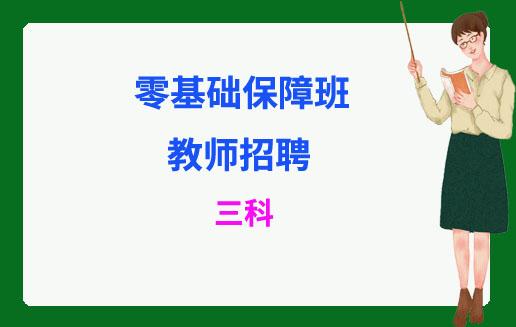 零基�A保障班(三科)