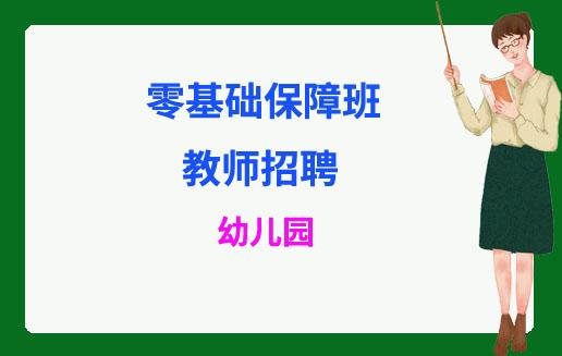 零基�A保障班(幼��@)