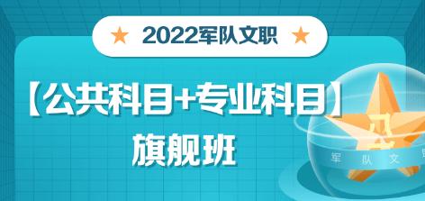 2021年队文职专业科目【经济学类-会计岗】旗舰班