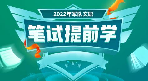 2021年军队文职专业科目【图书档案类-档案】旗舰班