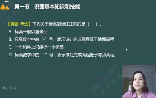 2021中级职称评审-基础精讲班 市政(单科)
