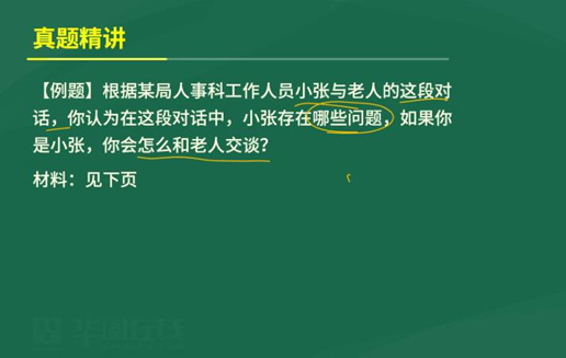 2021重庆市面试系统提分班(村官、村干部岗)