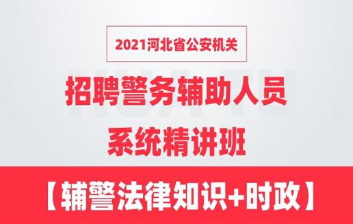 2021年安徽省法院书记员招聘考试《公共基础知识与法律基础知识》专项班