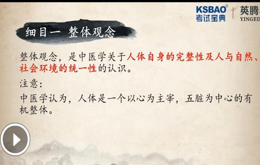 2021年执业医师-全程定制班(全科)