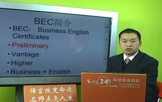 2020年5月考BEC初级签约全程班