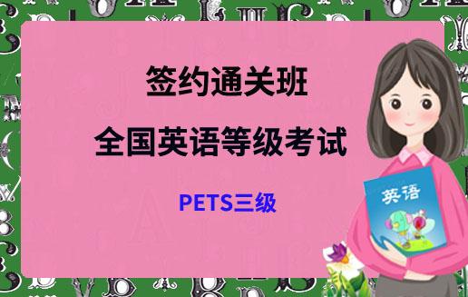 2021年9月考PETS三级签约通关班