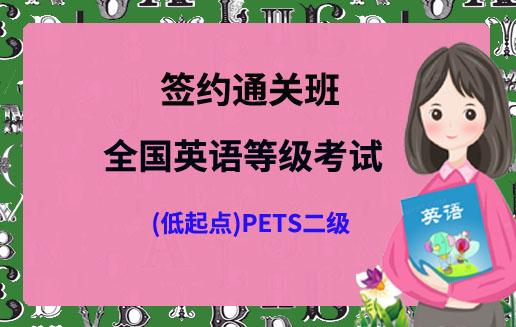 2021年9月(低起点) 考PETS二级签约通关班
