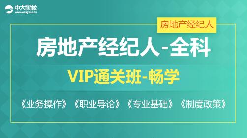 VIP通关班-畅学 房地产经纪人(全科)