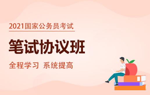 【协议】2021年国家公务员考试笔试协议班