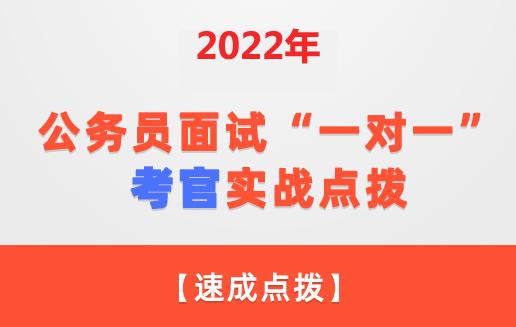 """2021年 公务员面试""""一对一""""考官实战点拨【速成】"""