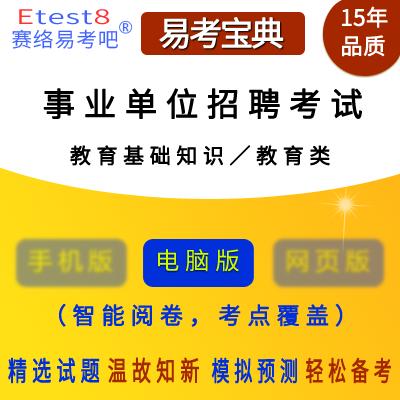 2019年事业单位招聘考试(教育基础知识/教育类)易考宝典软件