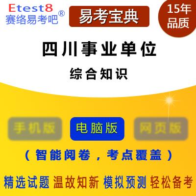 2019年四川事业单位招聘考试(综合知识)易考宝典软件