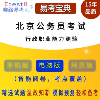 2019年北京公务员考试(行政职业能力倾向测验)易考宝典软件