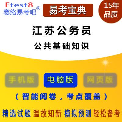 2022年江苏公务员考试(公共基础知识)易考宝典软件