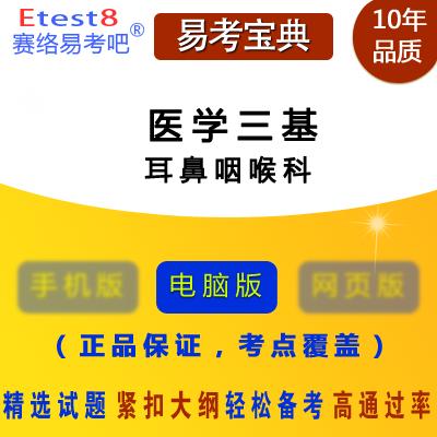 2019年医学三基考试(耳鼻咽喉科)易考宝典软件