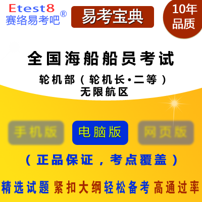 2019年全��海船船�T考�《��C部(��C�L・二等)》易考��典�件(�o限航�^)