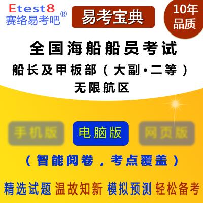 2019年全��海船船�T考�《船�L及甲板部(大副・二等)》易考��典�件(�o限航�^)