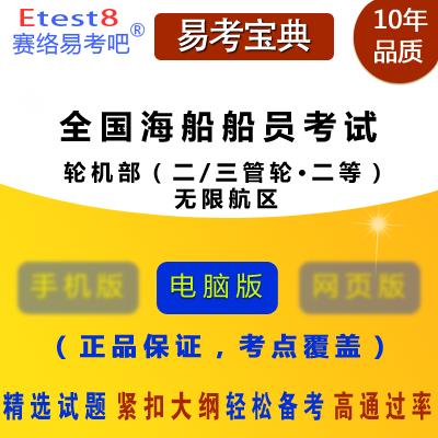 2019年全��海船船�T考�《��C部(二/三管�・二等)》易考��典�件(�o限航�^)