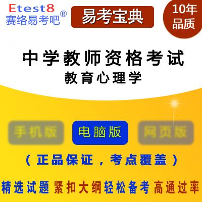 2019年中学教师资格考试(教育心理学)易考宝典软件
