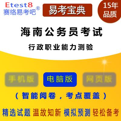2021年海南公务员考试(行政职业能力测验)易考宝典软件