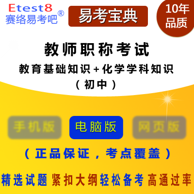 2020年教师职称考试(教育基础知识+化学学科知识)易考宝典软件(初中)