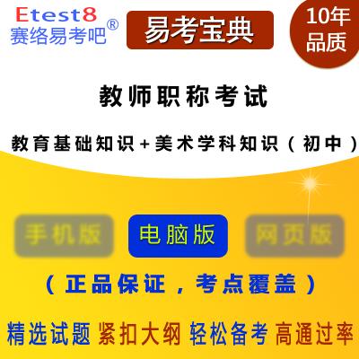 2021年教师职称考试(教育基础知识+美术学科知识)易考宝典软件(初中)
