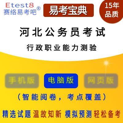 2020年河北公务员考试(行政职业能力测验)易考宝典软件