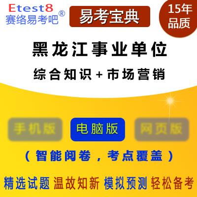 2020年黑龙江事业单位招聘考试(综合知识/公共基础知识+市场营销)易考宝典软件